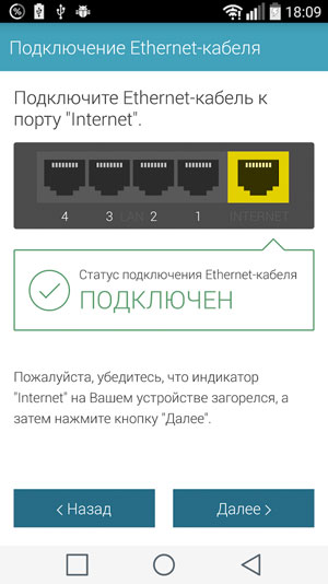 D-Link Click'n'Connect для Android